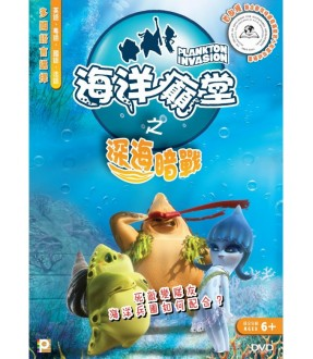 Plankton Invasion Vol. 7 (DVD)