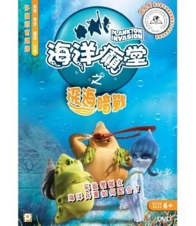 Plankton Invasion Vol. 7 (DVD)