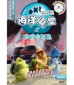 Plankton Invasion Vol. 8 (DVD)