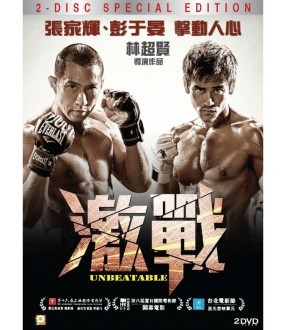 Unbeatable (2DVD Special Edition)
