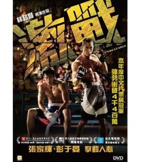 Unbeatable (DVD)