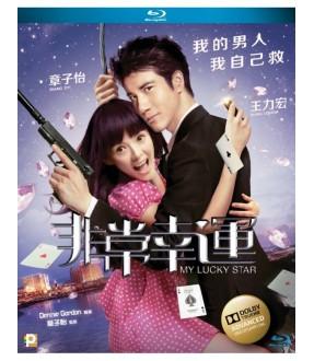 My Lucky Star (Blu-ray)