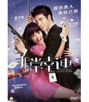 My Lucky Star (DVD)