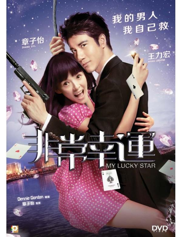 My Lucky Star (DVD)