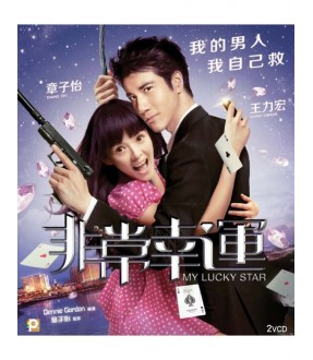 My Lucky Star (VCD)