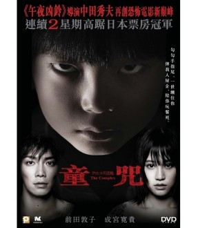 The Complex (DVD)