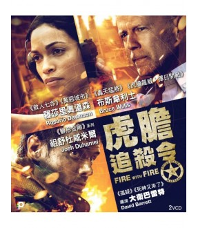 Fire with Fire (VCD)