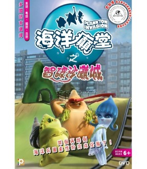 Plankton Invasion Vol. 9 (DVD)
