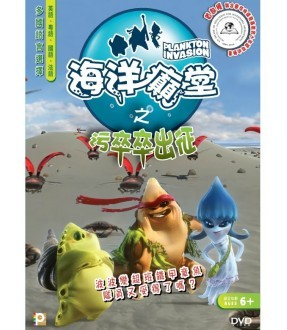 Plankton Invasion Vol. 10 (DVD)