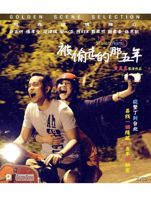 The Stolen Years (VCD)