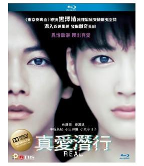 Real (Blu-ray)