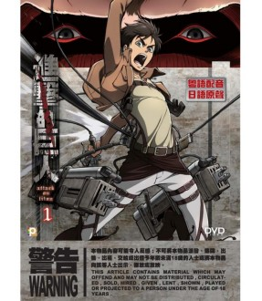 Attack on Titan Vol. 1 (DVD)