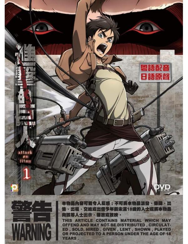 Attack on Titan Vol. 1 (DVD)