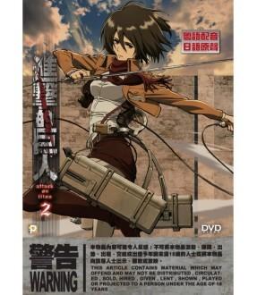 Attack on Titan Vol. 2 (DVD)