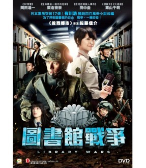 Library Wars (DVD)