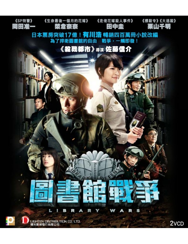 Library Wars (VCD)