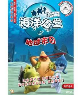Plankton Invasion Vol. 11 (DVD)