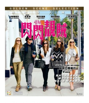 The Bling Ring (VCD)