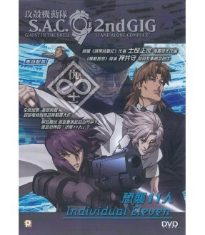 Ghost In The Shell: S.A.C. 2nd GIG Individual Eleven (DVD)