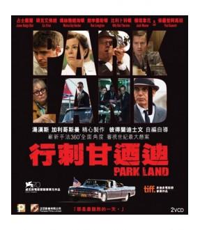 Parkland (VCD)