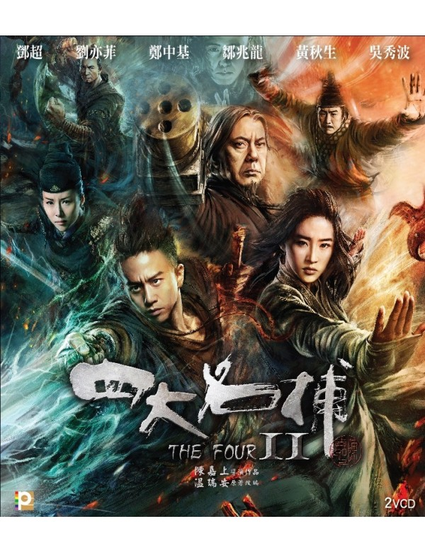 The Four II (VCD)