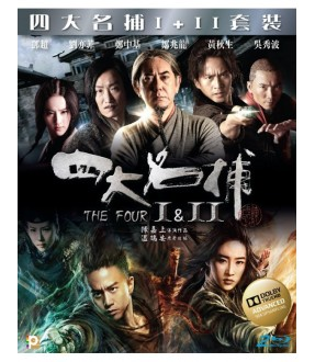 The Four I & II Boxset (2D Blu-ray)