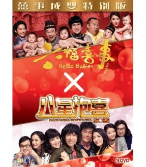 Hello Babies x All's Well End's Well 2012 (3DVD)