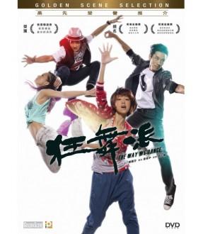 The Way We Dance (DVD)