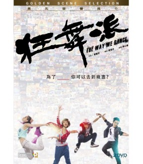 The Way We Dance (2DVD)