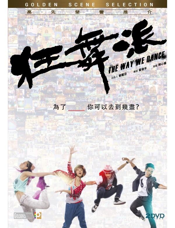 The Way We Dance (2DVD)