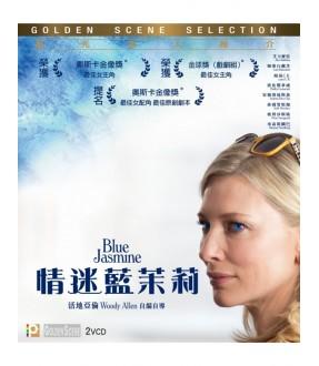 Blue Jasmine (VCD)