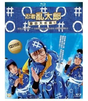 Ninja Kids!!! Summer Mission Impossible (Blu-ray)