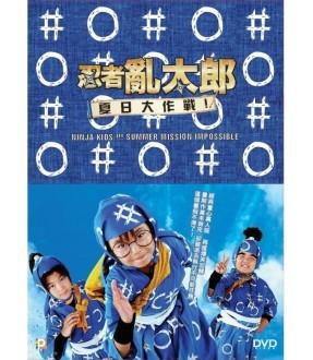 Ninja Kids!!! Summer Mission Impossible (DVD)