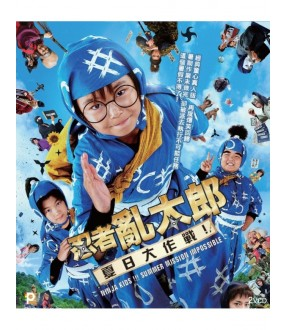 Ninja Kids!!! Summer Mission Impossible (VCD)