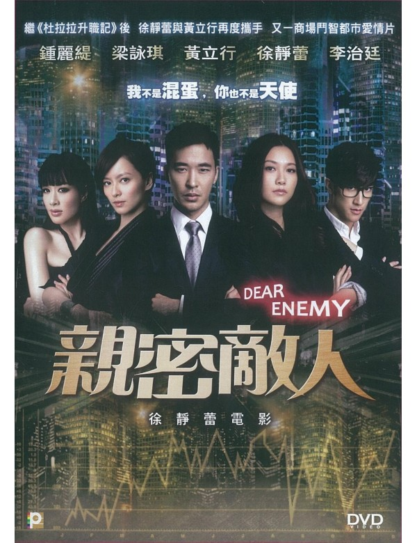 Dear Enemy (DVD)