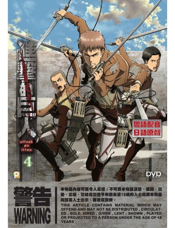 Attack on Titan Vol. 4 (DVD)