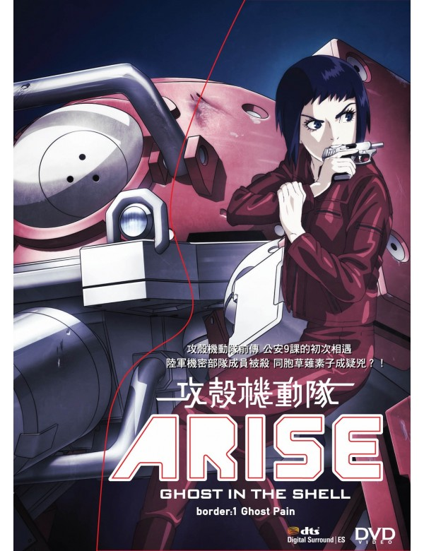Ghost in the Shell Arise border: 1 Ghost Pain (DVD)