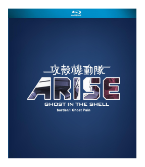 Ghost in the Shell Arise border: 1 Ghost Pain (Blu-ray)