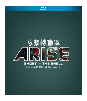 Ghost in the Shell Arise border: 2 Ghost Whispers (Blu-ray)