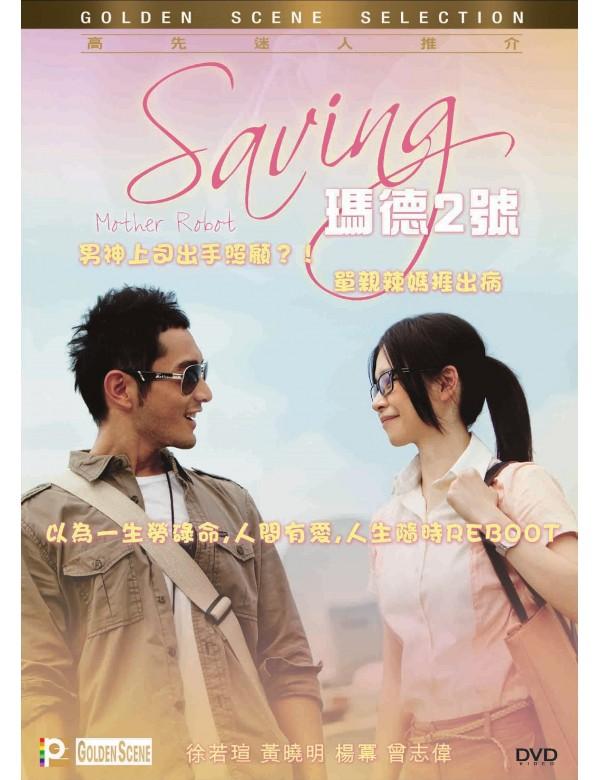 Saving Mother Robot (DVD)