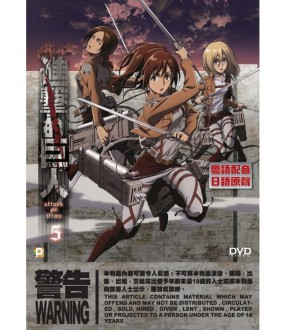 Attack on Titan Vol. 5 (DVD)