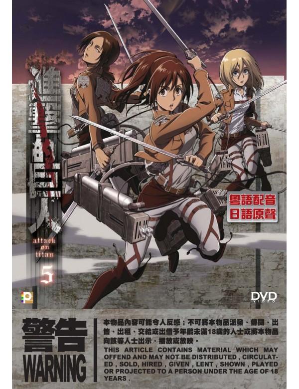 Attack on Titan Vol. 5 (DVD)