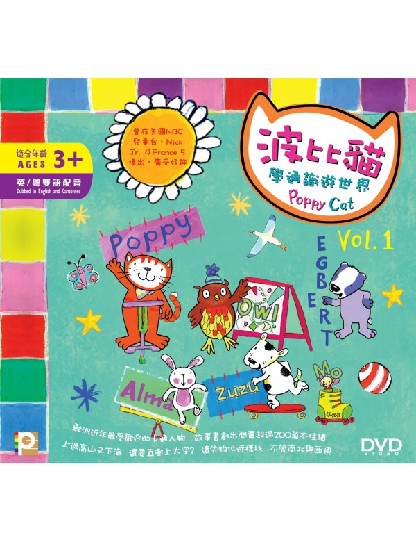 Poppy Cat Vol. 1 (DVD)