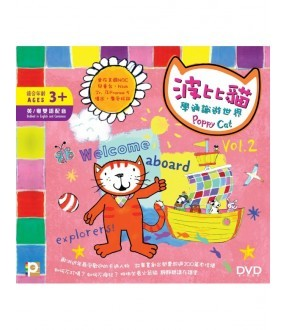 Poppy Cat Vol. 2 (DVD)