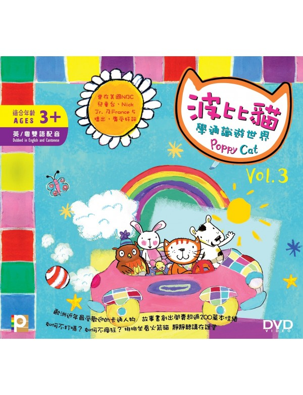 Poppy Cat Vol. 3 (DVD)