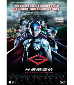 Gatchaman (DVD)