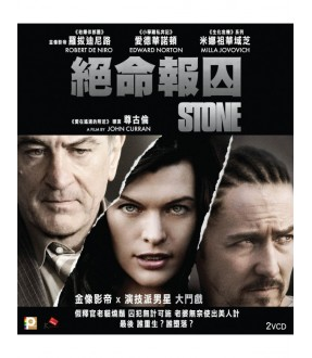 Stone (VCD)