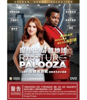 Rapture Palooza (DVD)
