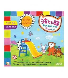 Poppy Cat Vol. 4 (DVD)
