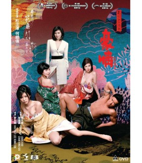 Naked Ambition 3D (2D Special Version DVD)